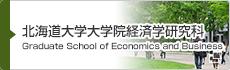 北海道大学大学院経済学研究科