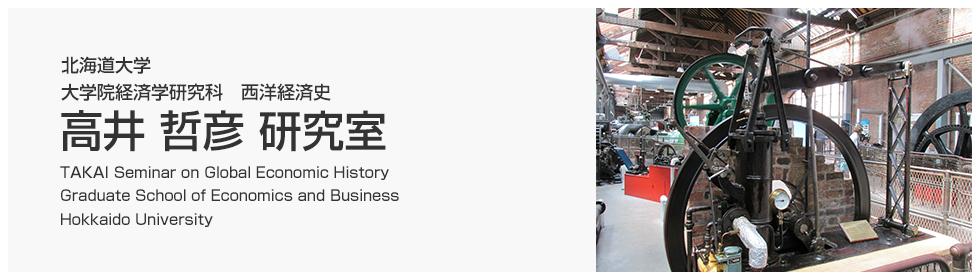北海道大学 大学院経済学研究科 高井哲彦研究室
