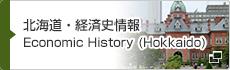 北海道・経済史情報
